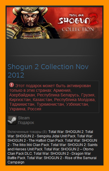Total War: SHOGUN 2 Collection (Steam Gift / RU CIS)