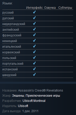 Assassin´s Creed Revelations - Gold Ed(Steam Gift / RU)