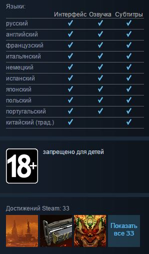 DOOM 4 2016 (Steam Gift / RU CIS)
