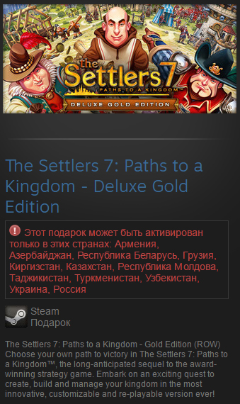 The Settlers 7: Paths to a Kingdom - Deluxe Gold
