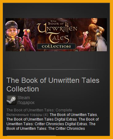 The Book of Unwritten Tales Collection (Steam) + gift
