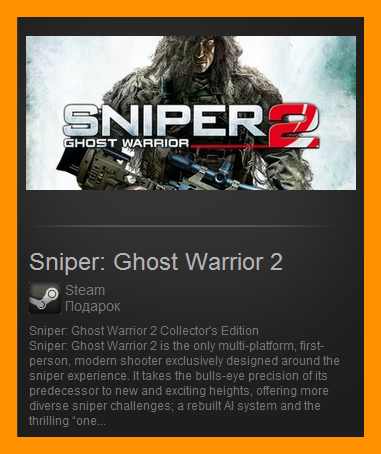 Sniper: Ghost Warrior 2 Collector´s Edition /Steam Gift