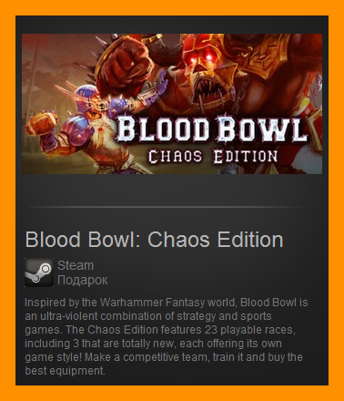Blood Bowl: Chaos Edition (Steam Gift / Region Free)