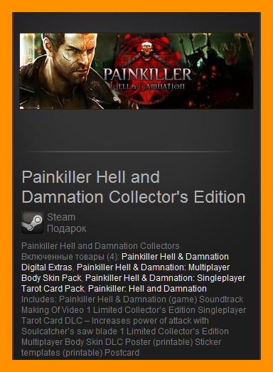 Painkiller Hell and Damnation Collector's Edition / Gift
