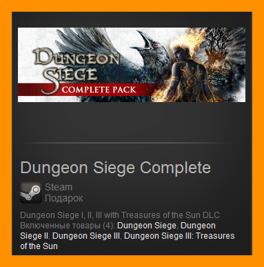 Dungeon Siege Complete (Steam Gift / Region Free) + PRIZE
