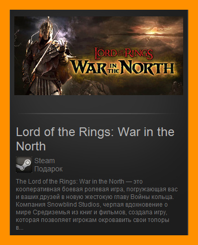 Lord of the Rings: War in the North (Steam Gift // ROW)