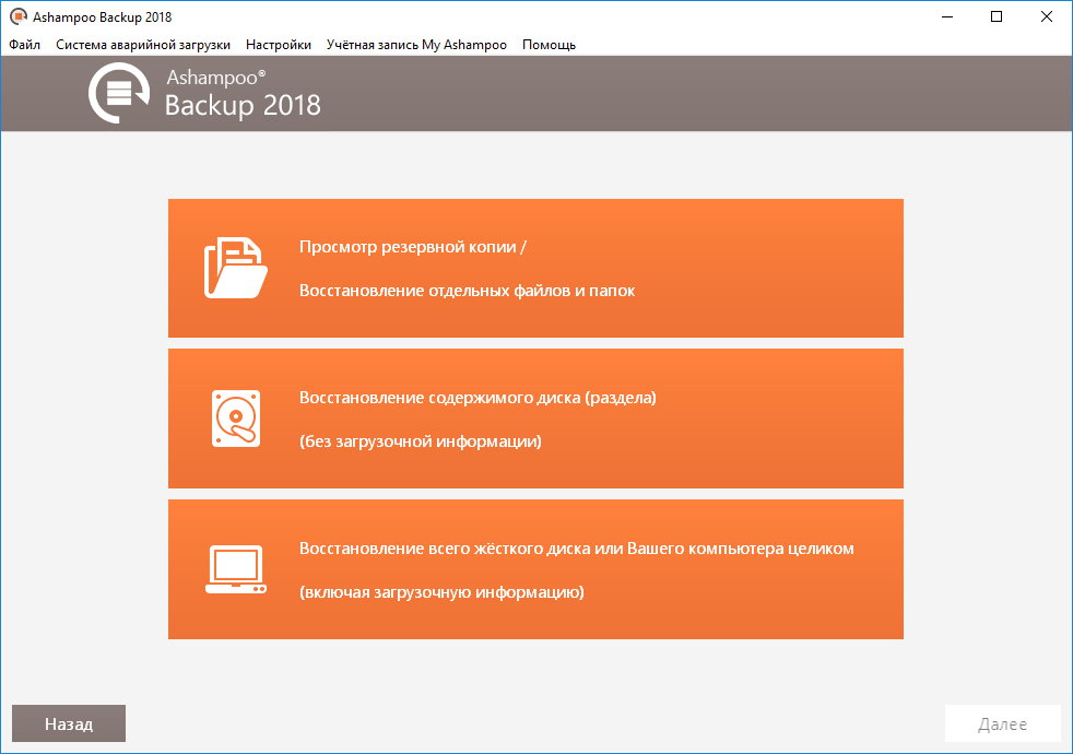 Ashampoo Backup 2018 (Lifetime license) (Key)