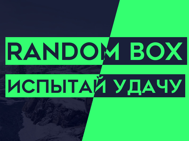 RANDOM BOX PUBG. SHROUD BOX 2019