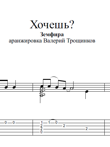 You want - Zemfira. Sheet music and tabs for guitar
