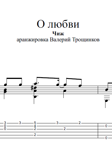"""About Love"" - Siskin. Sheet music and tabs for guitar"