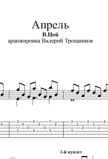 """April"" - V. Tsoi. Notes. GP and tabs for guitar"