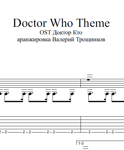 """Doctor Who Theme"" Notes and tabs for guitar"