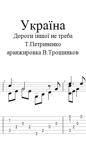 """Ukraine"" - T.Petrinenko.Noty, and tabs for guitar Gtp"
