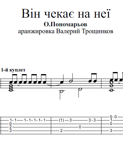 Vіn chekaє on neї - O.Ponomarov. Sheet music and tabs