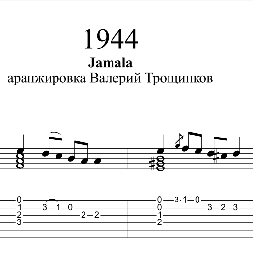 1944 - Jamala. Sheet music and tabs for guitar