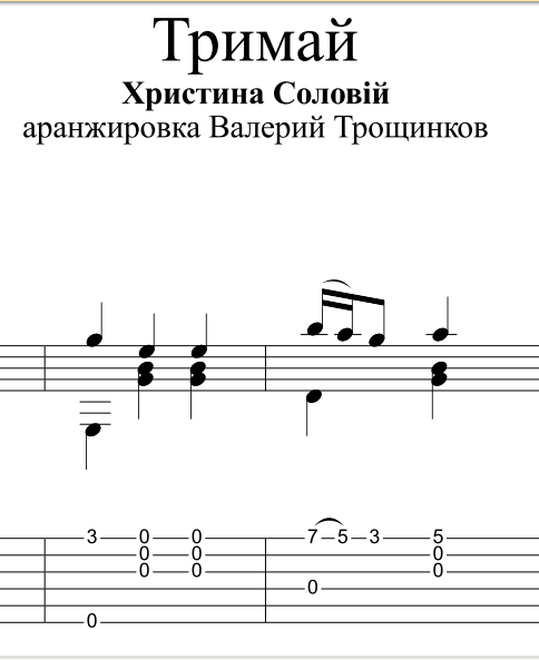 Trimai - H.Solovіy. Sheet music and tabs for guitar