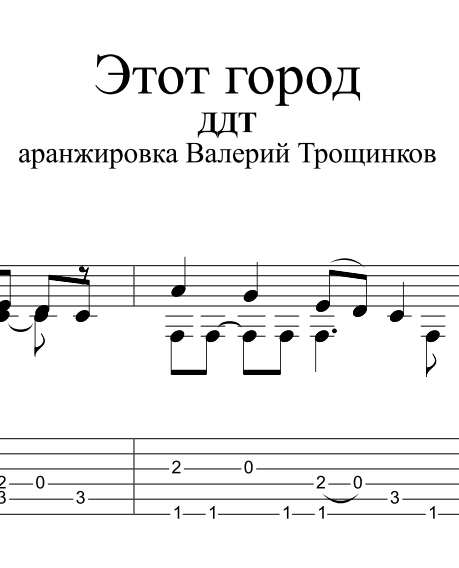 This city - DDT. Sheet music and tabs for guitar