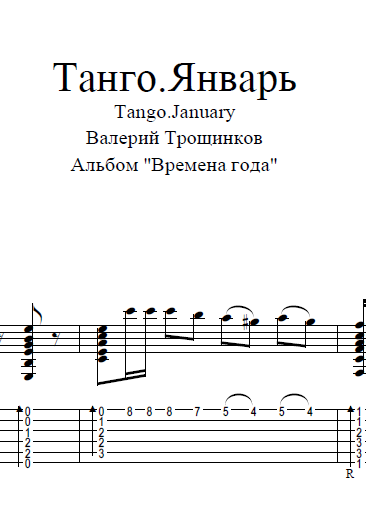 Tango.January - V.Troschinkov.Sheet music and tabs