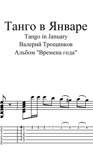 Tango in January - V.Troschinkov. Sheet music and tabs