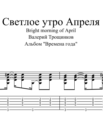 Bright morning of April - V.Troschinkov.Notes and tabs