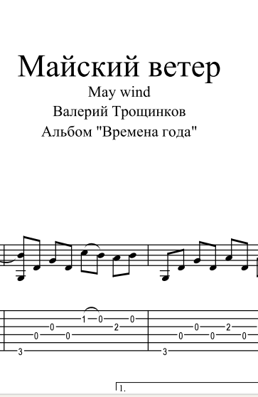 May wind - V.Troschinkov.Notes and tabs for guitar