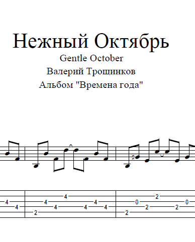 Gentle October - V.Troschinkov. Notes and tabs