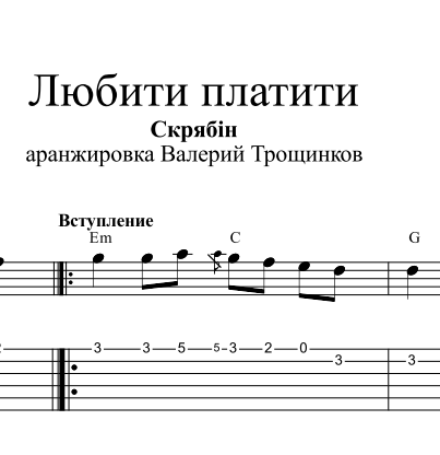 Loves platiti - Skryabіn.Noty and tabs for guitar
