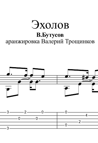 Eholov - V.Butusov. Sheet music and tabs for guitar