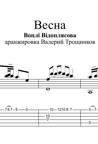 Spring - Vopli Vidoplyasova. Notes and tabs