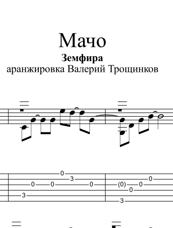 Macho - Zemfira. Sheet music and tabs for guitar