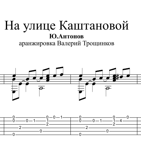 """On the street Kashtanova"" - Yu.Antonov. Notes and tabs"