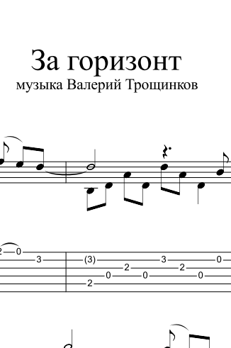 For the horizon - V.Troschinkov. Sheet music and tabs f
