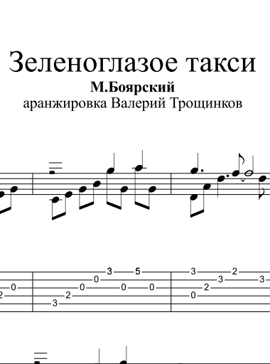 Green-eyed taxi (M. Boyarsky) Sheet music and tabs