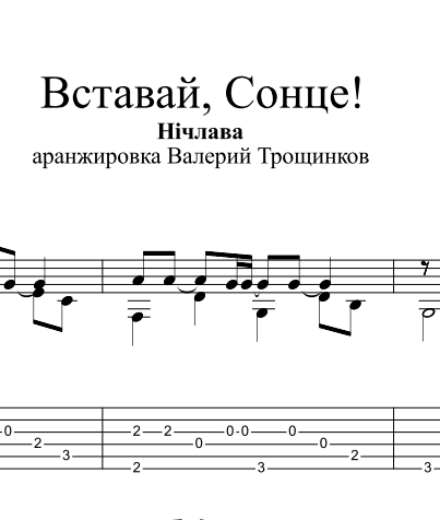 Get up, the sun! (Nichlava) Sheet music and tabs