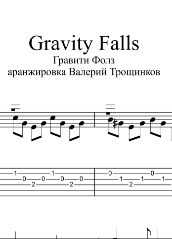 Gravity Falls. Sheet music and tabs for guitar