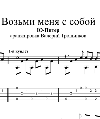 Take me with you - Butusov. Sheet music and tabs