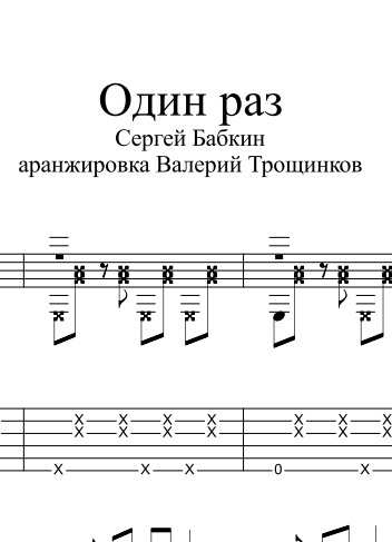 Once (S. Babkin) - Sheet music and tabs for guitar