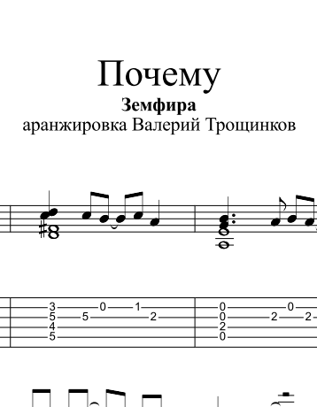 Why - Zemfira. Sheet music and tabs for guitar