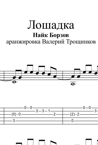 Horse - N. Borzov. Notes and tabs for guitar