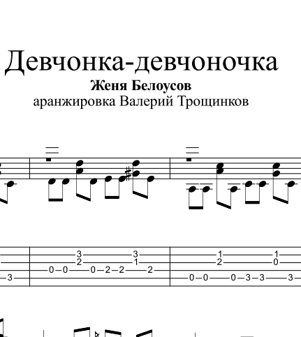 The girl - J. Belousov. Sheet music and tabs for guitar