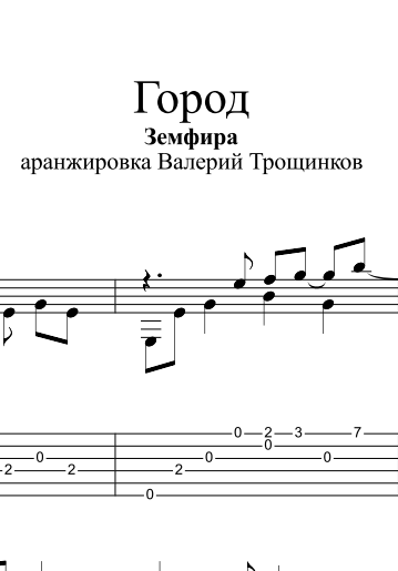 City - Zemfira. Notes and Tabs for Guitar 2019
