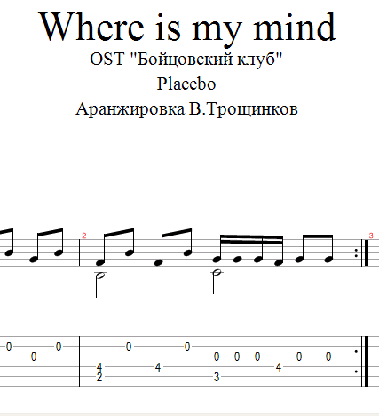 "Where is my mind - OST ""Fight Club"" Notes & tabs"