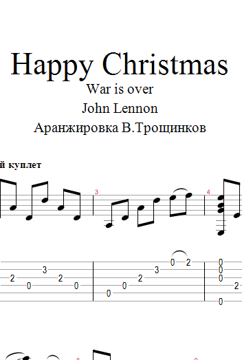 Happy Christmas - J.Lennon.Notes & tabs for guitar