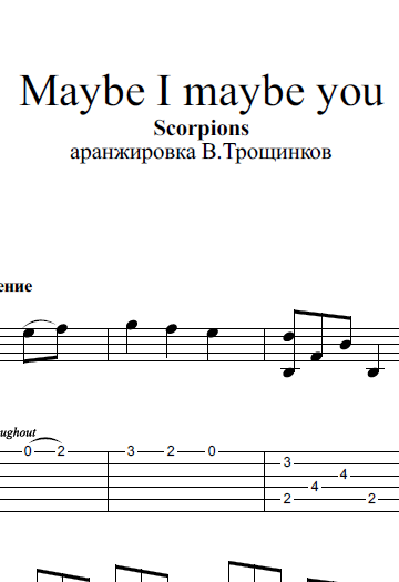 Maybe I maybe you - Scorpions.Notes & tabs for guitar