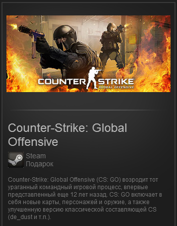 Counter-Strike: Global Offensive STEAM Gift Region Free