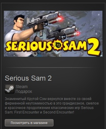 Serious Sam 2 (Steam Gift Worldwide)
