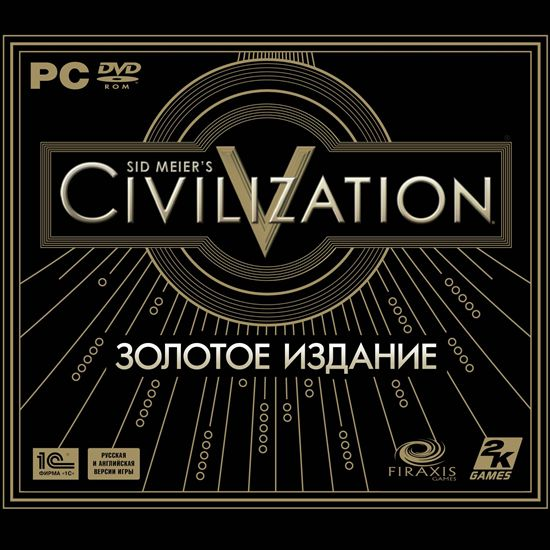 Civilization V 5: Gold Edition - Key officials of 1C (Steam)