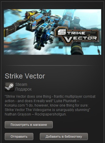 Strike Vector - Steam Gift (Region Free)
