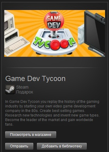 Game Dev Tycoon - Steam Gift (Region Free)