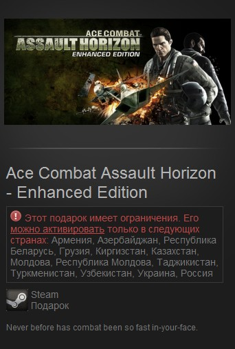 Ace Combat Assault Horizon - Enhanced Edition for Steam